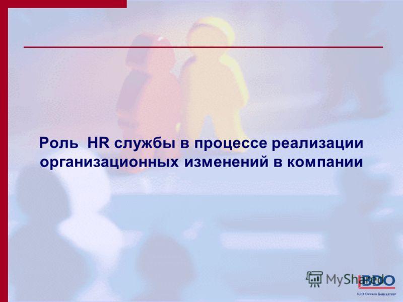 Роль HR службы в процессе реализации организационных изменений в компании