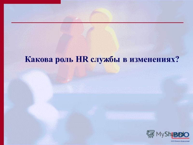 Какова роль HR службы в изменениях?