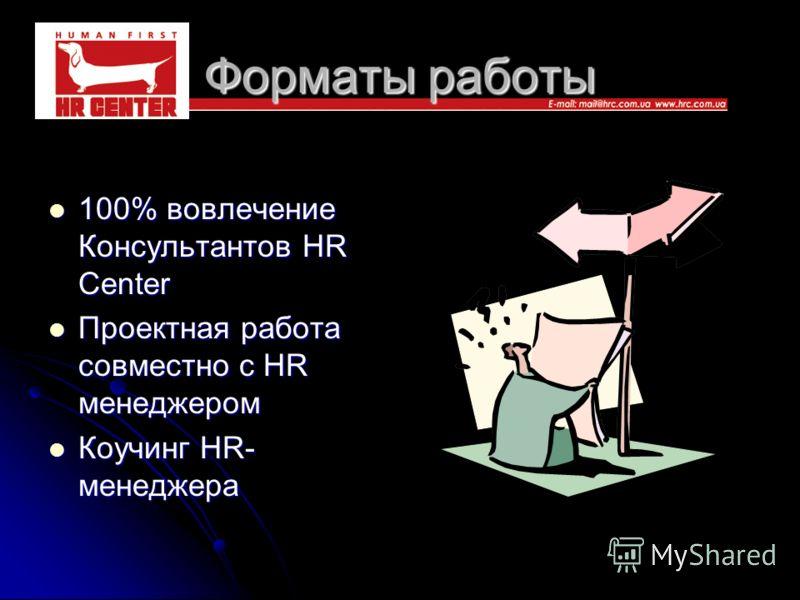 Форматы работы 100% вовлечение Консультантов HR Center 100% вовлечение Консультантов HR Center Проектная работа совместно с HR менеджером Проектная работа совместно с HR менеджером Коучинг HR- менеджера Коучинг HR- менеджера