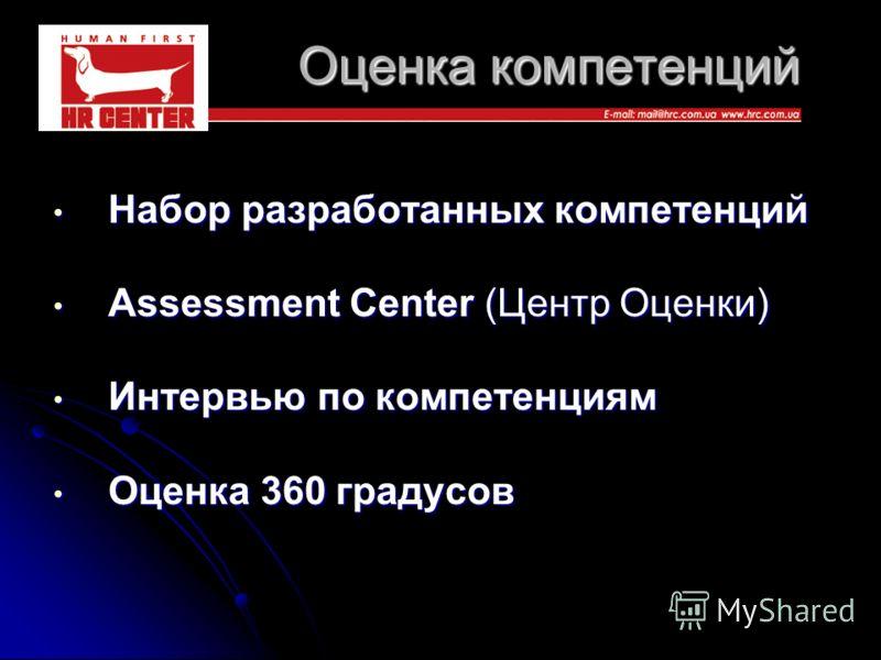 Оценка компетенций Набор разработанных компетенций Набор разработанных компетенций Assessment Center (Центр Оценки) Assessment Center (Центр Оценки) Интервью по компетенциям Интервью по компетенциям Оценка 360 градусов Оценка 360 градусов