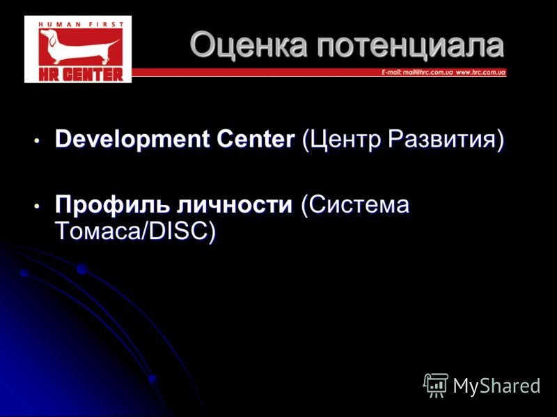Оценка потенциала Development Center (Центр Развития) Development Center (Центр Развития) Профиль личности (Система Томаса/DISC) Профиль личности (Система Томаса/DISC)