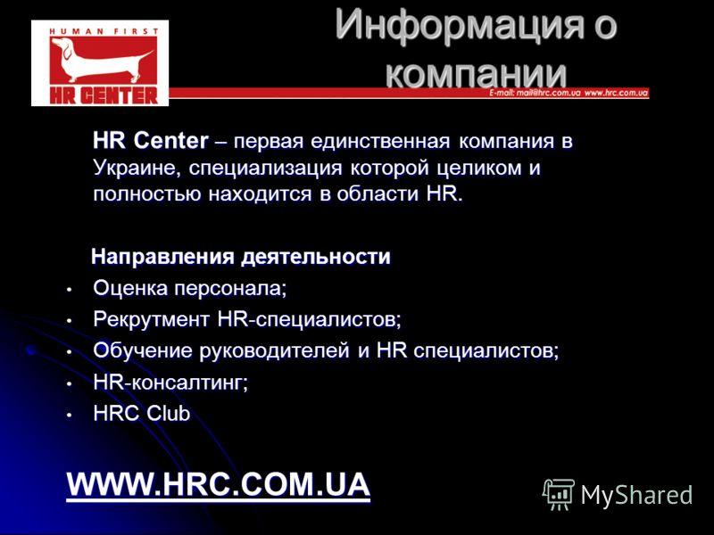 Информация о компании HR Center – первая единственная компания в Украине, специализация которой целиком и полностью находится в области HR. HR Center – первая единственная компания в Украине, специализация которой целиком и полностью находится в обла