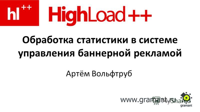 Обработка статистики в системе управления баннерной рекламой Артём Вольфтруб