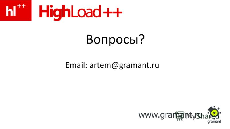 Вопросы? Email: artem@gramant.ru