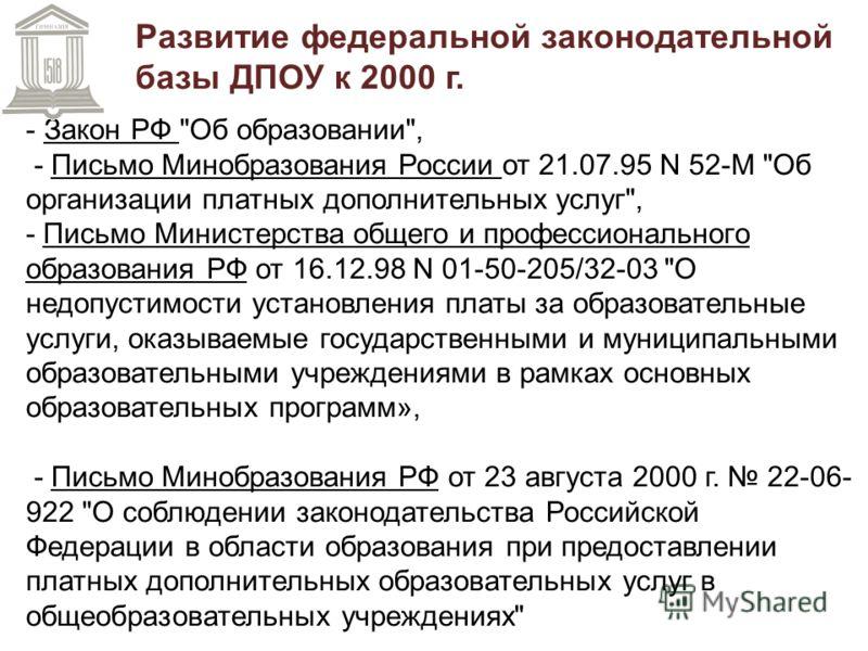 - Закон РФ