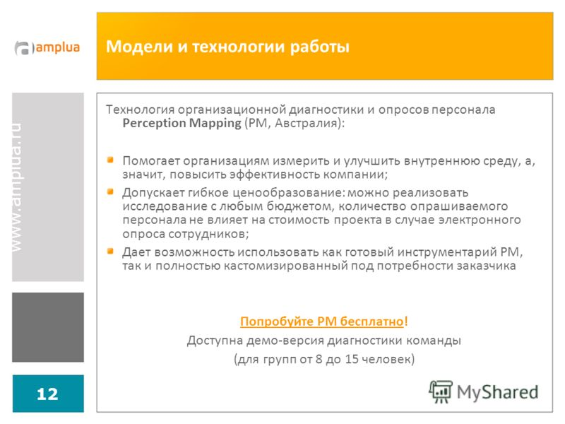 www.amplua.ru 12 Модели и технологии работы Технология организационной диагностики и опросов персонала Perception Mapping (PM, Австралия): Помогает организациям измерить и улучшить внутреннюю среду, а, значит, повысить эффективность компании; Допуска