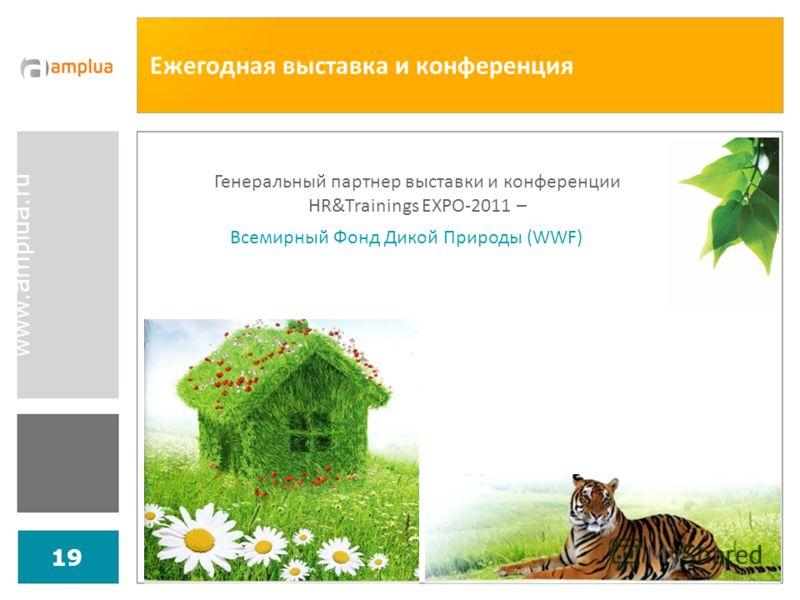 www.amplua.ru 19 Ежегодная выставка и конференция Генеральный партнер выставки и конференции HR&Trainings EXPO-2011 – Всемирный Фонд Дикой Природы (WWF)