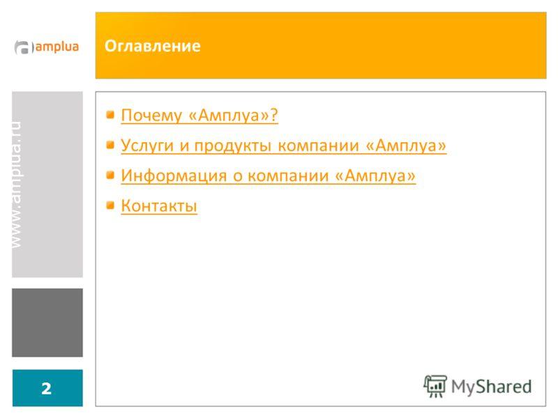 www.amplua.ru 2 Оглавление Почему «Амплуа»? Услуги и продукты компании «Амплуа» Информация о компании «Амплуа» Контакты