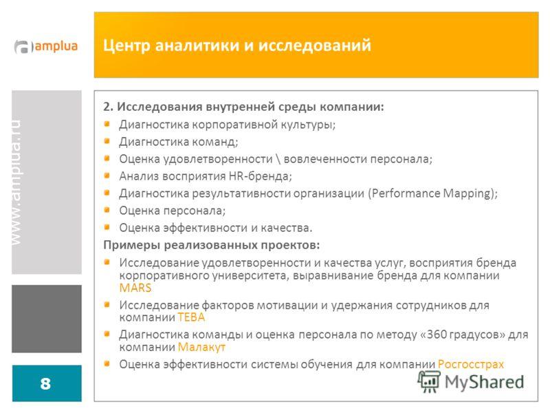 www.amplua.ru 8 Центр аналитики и исследований 2. Исследования внутренней среды компании: Диагностика корпоративной культуры; Диагностика команд; Оценка удовлетворенности \ вовлеченности персонала; Анализ восприятия HR-бренда; Диагностика результатив