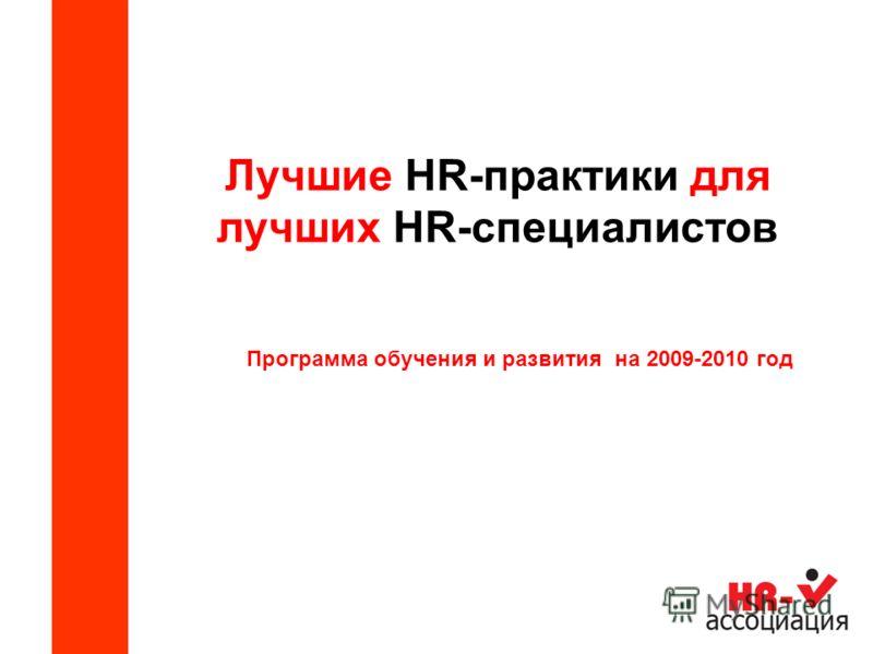 Лучшие HR-практики для лучших HR-специалистов Программа обучения и развития на 2009-2010 год