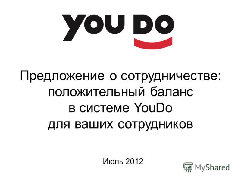 Предложение о сотрудничестве: положительный баланс в системе YouDo для ваших сотрудников Июль 2012