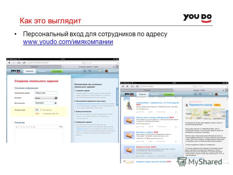 Как это выглядит Персональный вход для сотрудников по адресу www.youdo.com/имякомпании www.youdo.com/имякомпании