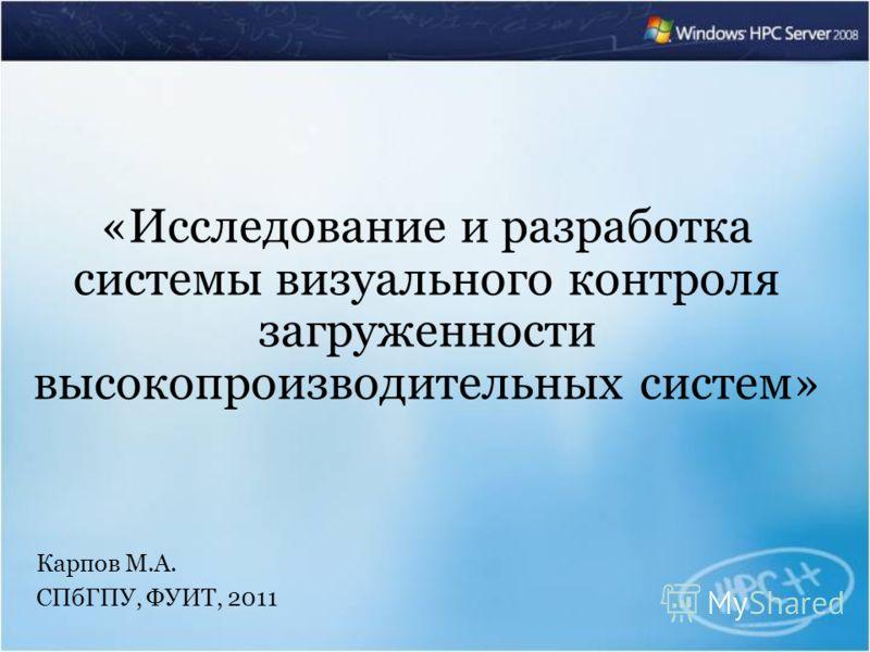 «Исследование и разработка системы визуального контроля загруженности высокопроизводительных систем» Карпов М.А. СПбГПУ, ФУИТ, 2011