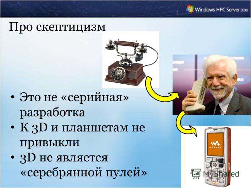 Про скептицизм Это не «серийная» разработка К 3D и планшетам не привыкли 3D не является «серебрянной пулей»