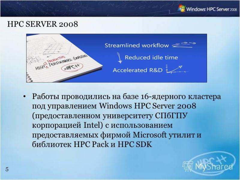 HPC SERVER 2008 Работы проводились на базе 16-ядерного кластера под управлением Windows HPC Server 2008 (предоставленном университету СПбГПУ корпорацией Intel) с использованием предоставляемых фирмой Microsoft утилит и библиотек HPC Pack и HPC SDK 5