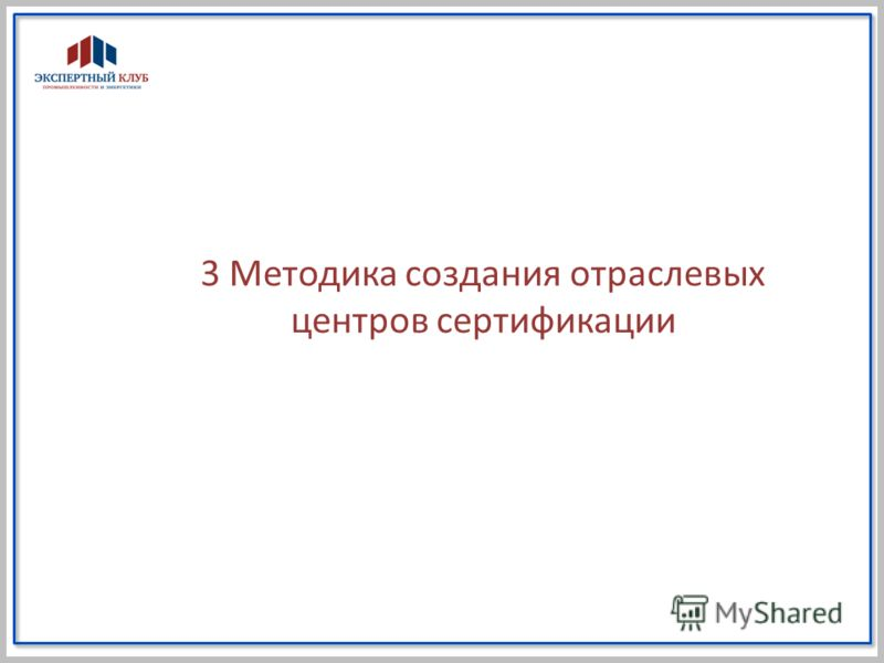 3 Методика создания отраслевых центров сертификации