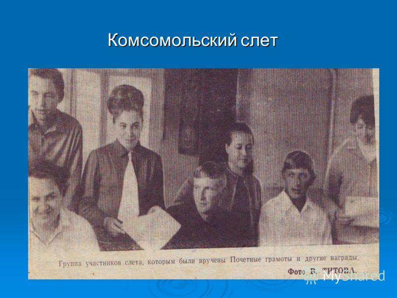 Комсомольский слет