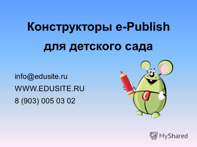 Конструкторы e-Publish для детского сада info@edusite.ru WWW.EDUSITE.RU 8 (903) 005 03 02