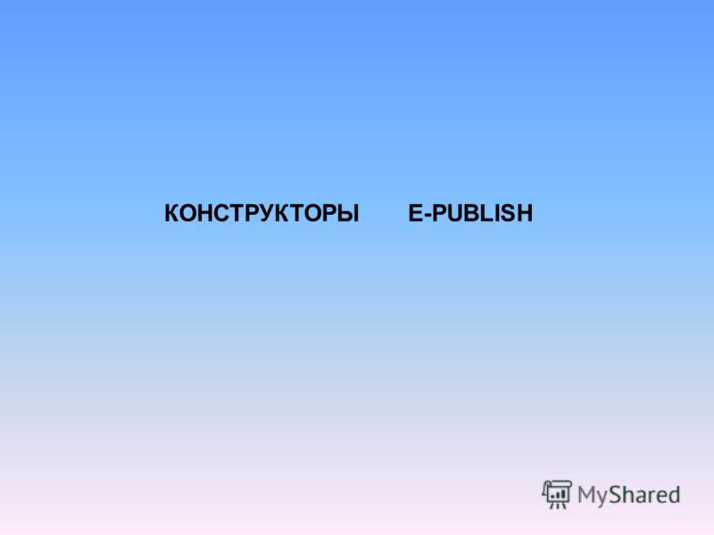 КОНСТРУКТОРЫ E-PUBLISH
