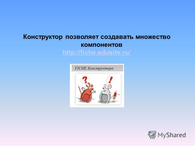 Конструктор позволяет создавать множество компонентов http://fiche.edusite.ru/