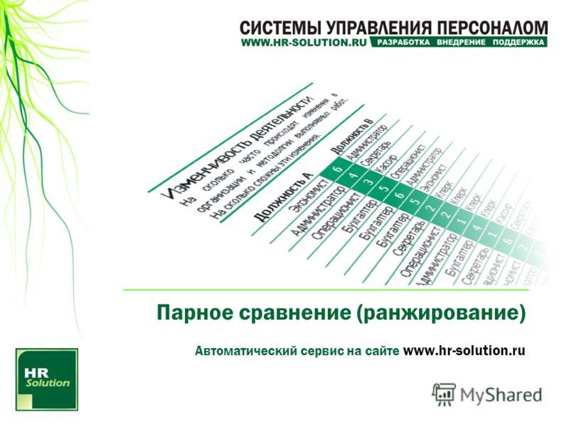 Парное сравнение (ранжирование) Автоматический сервис на сайте www.hr-solution.ru