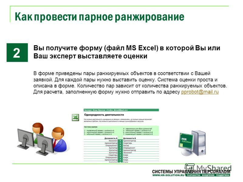 Как провести парное ранжирование Вы получите форму (файл MS Excel) в которой Вы или Ваш эксперт выставляете оценки В форме приведены пары ранжируемых объектов в соответствии с Вашей заявкой. Для каждой пары нужно выставить оценку. Система оценки прос