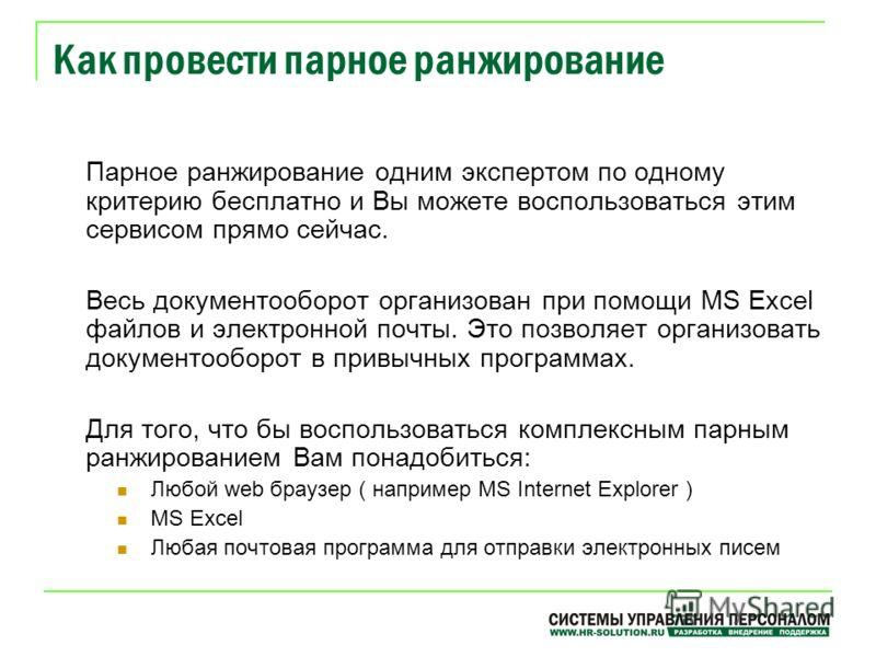 Как провести парное ранжирование Парное ранжирование одним экспертом по одному критерию бесплатно и Вы можете воспользоваться этим сервисом прямо сейчас. Весь документооборот организован при помощи MS Excel файлов и электронной почты. Это позволяет о