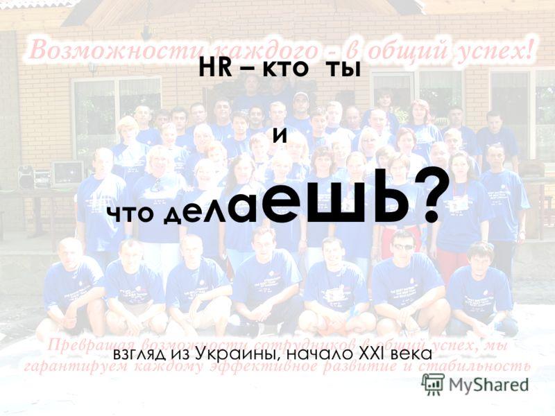 HR – кто ты и что д е л а е шЬ? взгляд из Украины, начало XXI века