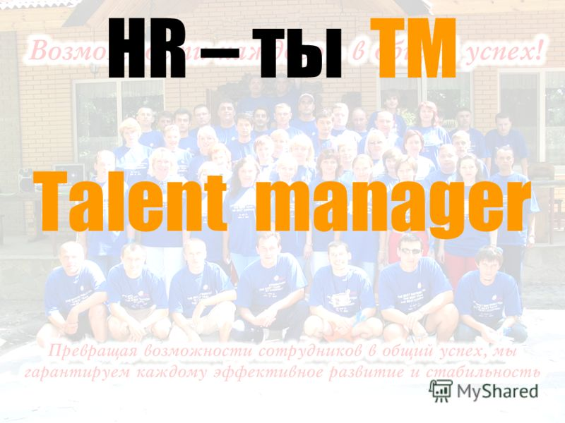 HR – ты ТМ Talent manager