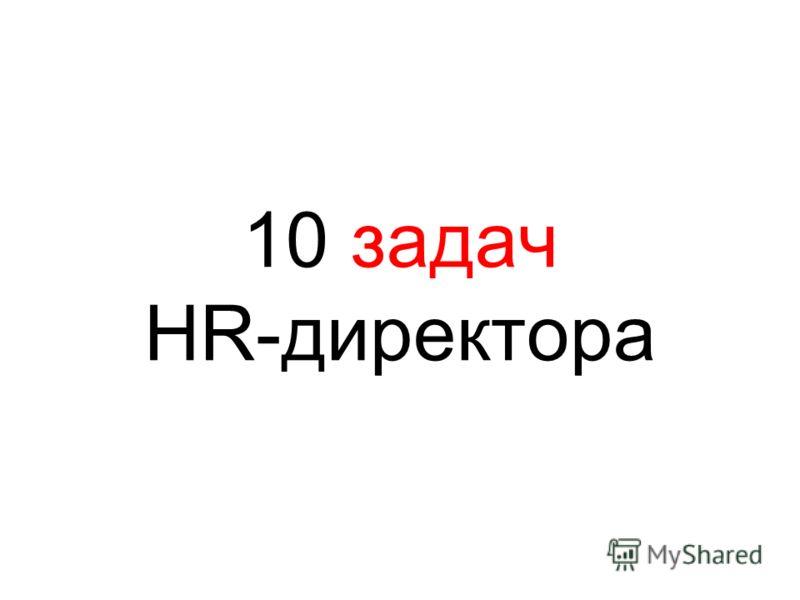 10 задач HR-директора