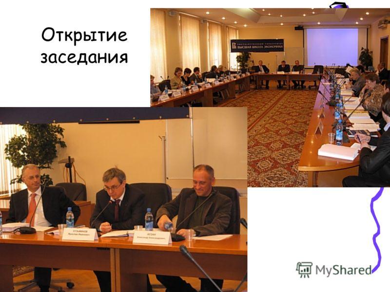 Первое официальное заседание ОРГ Состоялось в Москве 26 апреля 2007 г. В повестку дня входит обсуждение регламентов деятельности МВД И ход реформы в регионах России