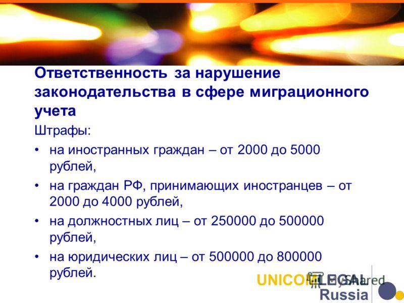 Ответственность за нарушение законодательства в сфере миграционного учета Штрафы: на иностранных граждан – от 2000 до 5000 рублей, на граждан РФ, принимающих иностранцев – от 2000 до 4000 рублей, на должностных лиц – от 250000 до 500000 рублей, на юр