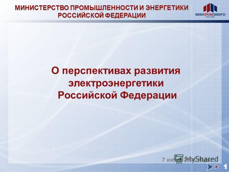 1 О перспективах развития электроэнергетики Российской Федерации МИНИСТЕРСТВО ПРОМЫШЛЕННОСТИ И ЭНЕРГЕТИКИ РОССИЙСКОЙ ФЕДЕРАЦИИ 7 июня 2006 года