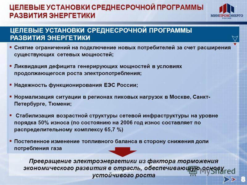 8 Снятие ограничений на подключение новых потребителей за счет расширения существующих сетевых мощностей; Ликвидация дефицита генерирующих мощностей в условиях продолжающегося роста электропотребления; Надежность функционирования ЕЭС России; Нормализ