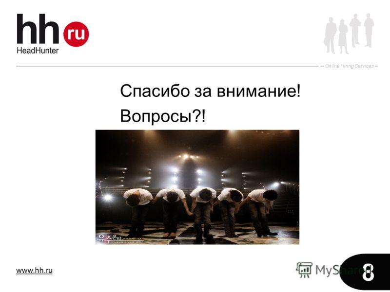 www.hh.ru Online Hiring Services 8 Спасибо за внимание! Вопросы?!