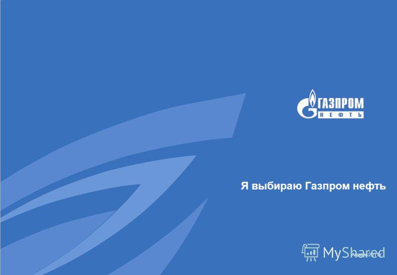 Я выбираю Газпром нефть Апрель 2011 г.