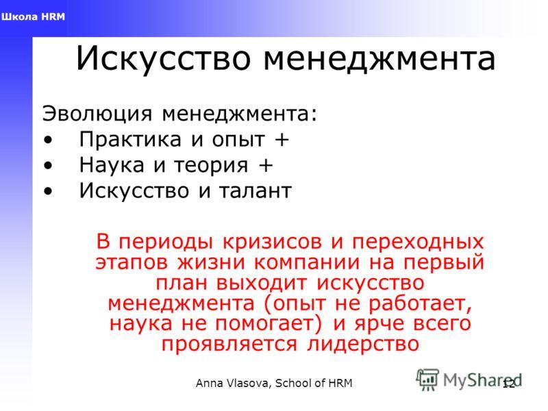 Anna Vlasova, School of HRM11 Разделяемая ответственность: топ-менеджмент Корпоративная культура – инструмент бизнеса и управления персоналом Методы работы – стратегическое планирование, организация и построение организационной структуры управления,