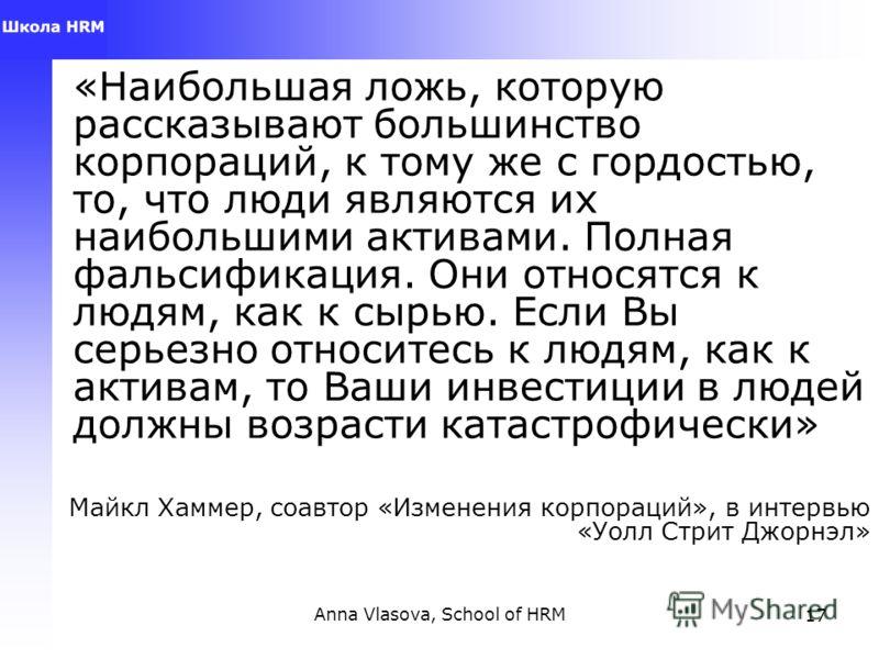 Anna Vlasova, School of HRM16 Все, что делается для персонала Делать в соответствии с потребностью, а не потому что кто-то это сказал или это модно (исследования) PR, IR, ER – все действия оформлять и пропагандировать Ресурсы и креатив Правильные сте