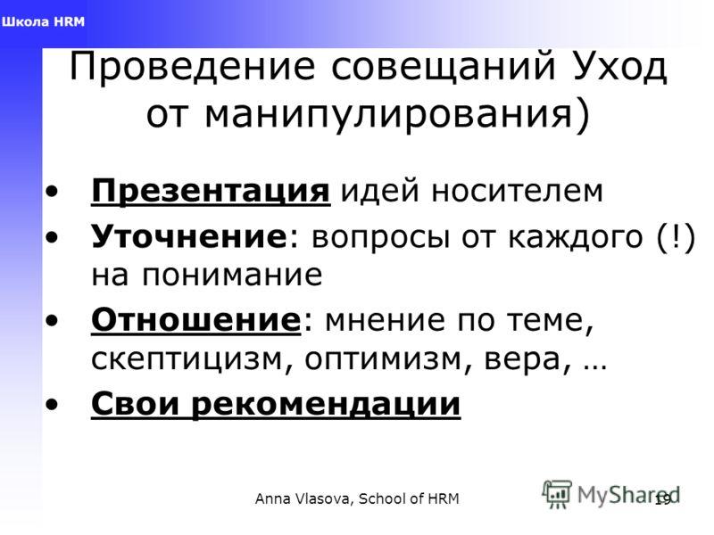 Anna Vlasova, School of HRM18 Знания, навыки План мероприяти й Ресурс ы Мотивация (сильный интерес) = конфузия или недоразумение Видени е План мероприяти й Ресурс ы Мотивация (сильный интерес) = страх Видение Знания, навыки Ресурсы Мотивация (сильный