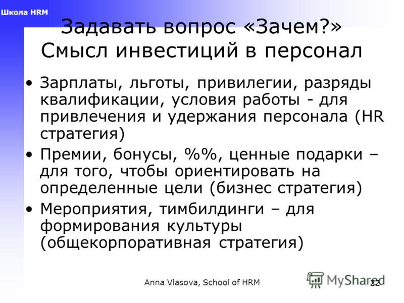 Anna Vlasova, School of HRM21 Компетенции (Хей груп) Умения Знания Позиции Социальная роль Предрасположенности Мотивы (побуждения)