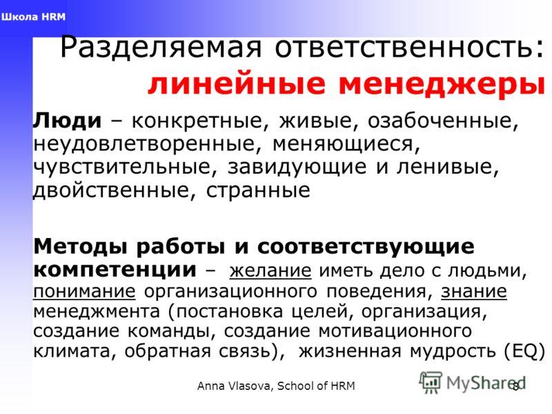 Anna Vlasova, School of HRM7 Разделяемая ответственность за человеческий ресурс Топ-менеджмент – корпоративная культура Дирекция (отдел) по персоналу – персонал Линейные менеджеры - люди