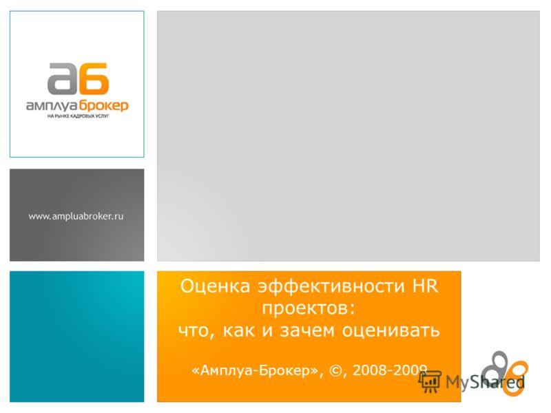 Оценка эффективности HR проектов: что, как и зачем оценивать «Амплуа-Брокер», ©, 2008-2009