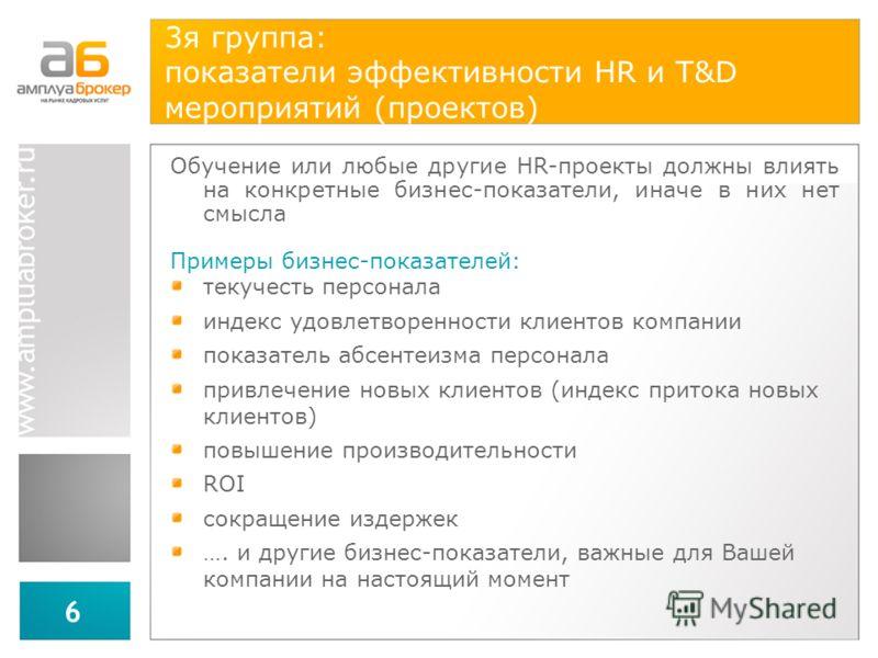 6 3я группа: показатели эффективности HR и T&D мероприятий (проектов) Обучение или любые другие HR-проекты должны влиять на конкретные бизнес-показатели, иначе в них нет смысла Примеры бизнес-показателей: текучесть персонала индекс удовлетворенности