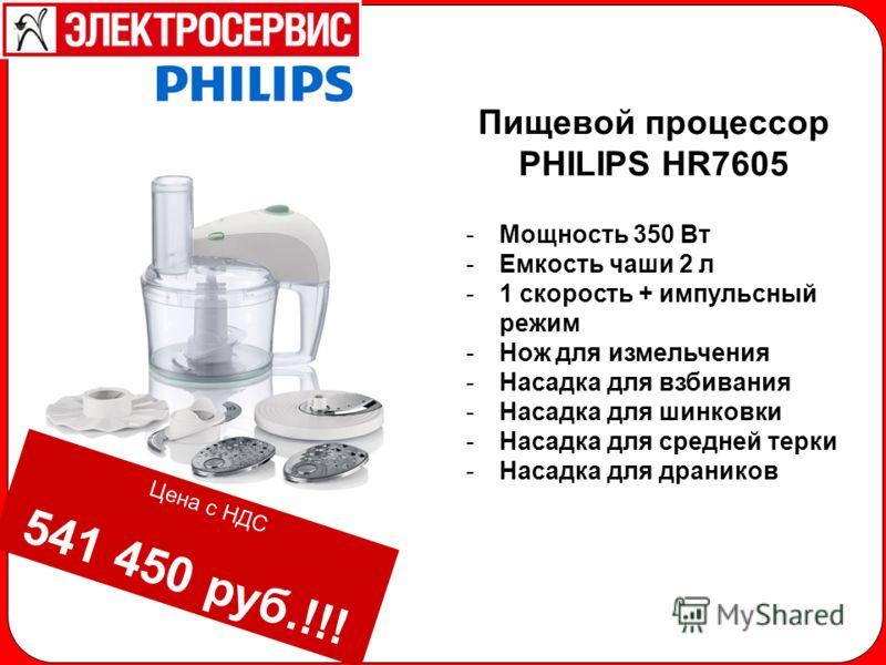 Цена с НДС 541 450 руб.!!! Пищевой процессор PHILIPS HR7605 -Мощность 350 Вт -Емкость чаши 2 л -1 скорость + импульсный режим -Нож для измельчения -Насадка для взбивания -Насадка для шинковки -Насадка для средней терки -Насадка для драников
