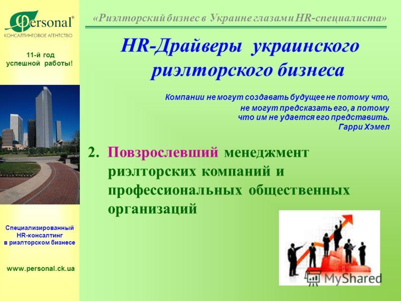 11-й год успешной работы! Специализированный HR-консалтинг в риэлторском бизнесе www.personal.ck.ua HR-Драйверы украинского риэлторского бизнеса Компании не могут создавать будущее не потому что, не могут предсказать его, а потому что им не удается е
