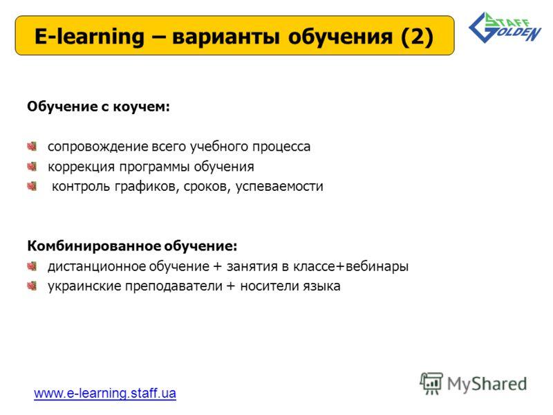 Обучение с коучем: сопровождение всего учебного процесса коррекция программы обучения контроль графиков, сроков, успеваемости Комбинированное обучение: дистанционное обучение + занятия в классе+вебинары украинские преподаватели + носители языка E-lea