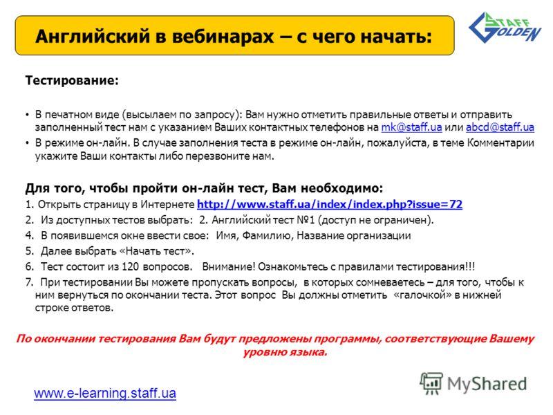 Тестирование: В печатном виде (высылаем по запросу): Вам нужно отметить правильные ответы и отправить заполненный тест нам с указанием Ваших контактных телефонов на mk@staff.ua или abcd@staff.uamk@staff.uaabcd@staff.ua В режиме он-лайн. В случае запо