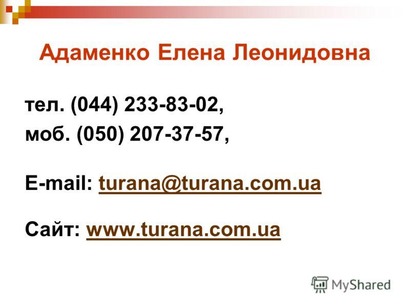 Адаменко Елена Леонидовна тел. (044) 233-83-02, моб. (050) 207-37-57, E-mail: turana@turana.com.uaturana@turana.com.ua Сайт: www.turana.com.uawww.turana.com.ua