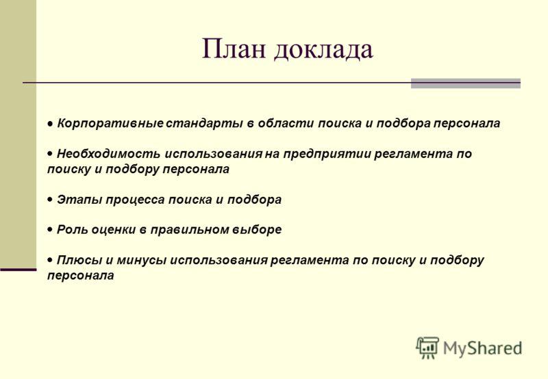 Цель: Быстро, качественно и с минимальными затратами подобрать нужных специалистов