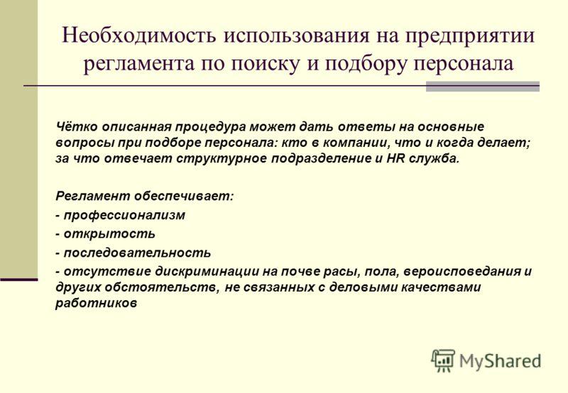 Корпоративные стандарты в области поиска и подбора персонала. Определение единых стандартов найма персонала с соблюдением всех действующих законов Украины и норм, принятых в компании дают возможность: - предоставлять равные возможности профессиональн